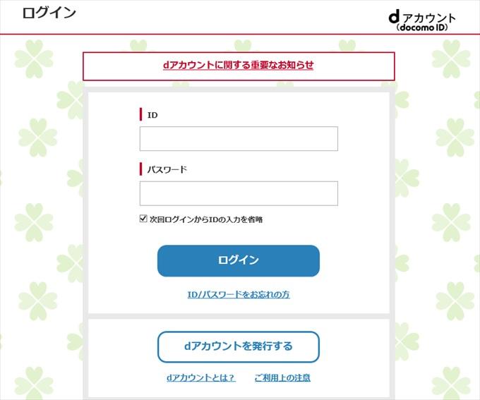 dアカウントのログイン画面