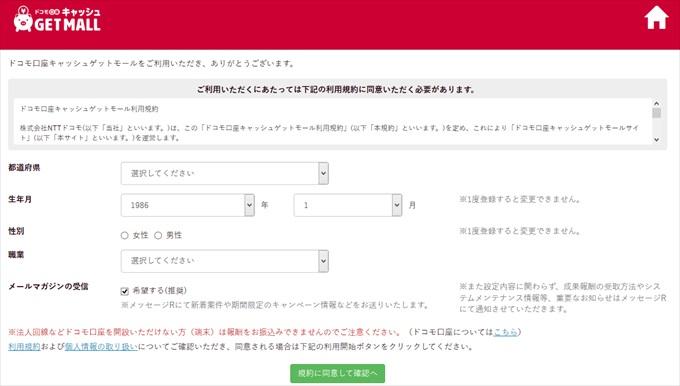 ドコモ口座キャッシュゲットモールの登録画面