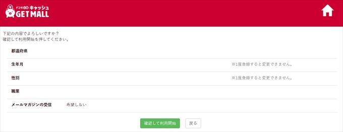 ドコモ口座キャッシュゲットモールの登録内容確認画面