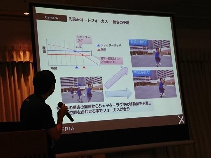 Xperiaアンバサダーミーティングのスライド画像