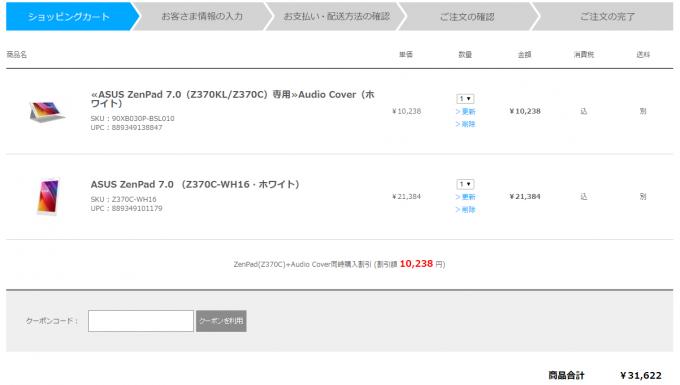 ASUS ZenPad 7.0とAudio Coverの同時購入割引
