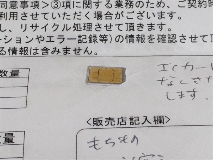 SIMカードを貼り付けた修理票控え