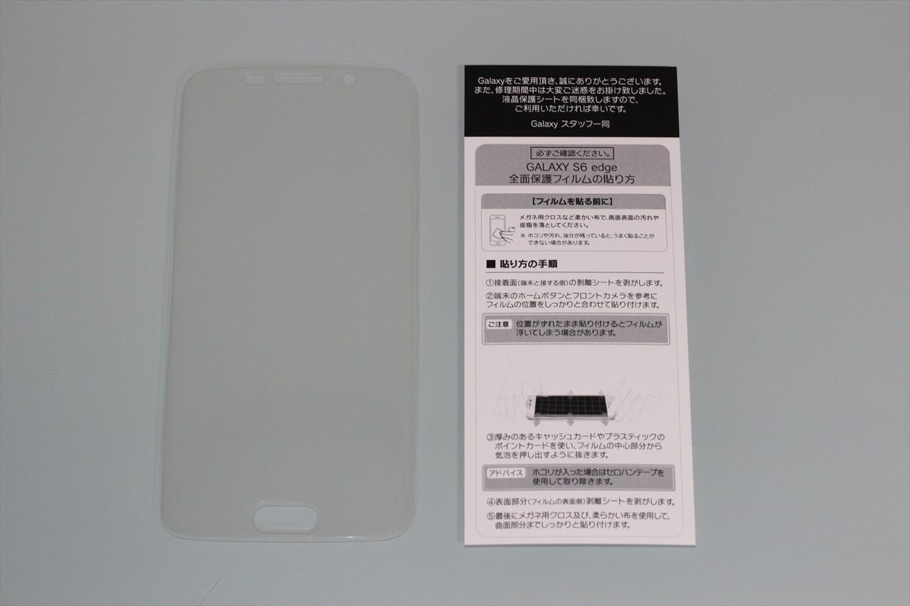 Samsungから貰ったGalaxy S6 edge用保護フィルム