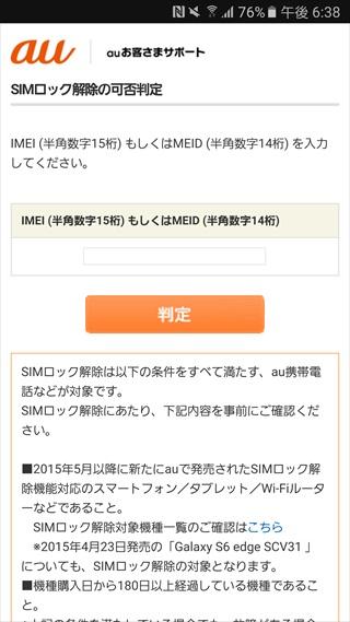 au端末のSIMロック解除の可否判定、IMEI入力画面