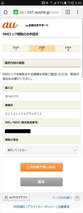 SIMロック解除手続き申込み内容確認画面