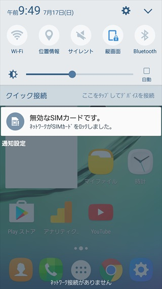 SIMロックが掛かっているSCV31に他社SIMを挿入した時に表示されるメッセージ