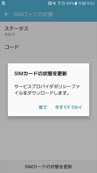 SIMカードの状態を更新確認画面