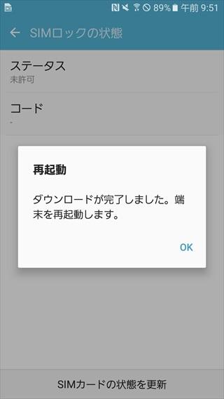 サービスプロバイダポリシーファイルダウンロード完了画面