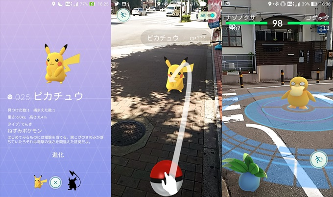 Pokémon GOでピカチュウを捕獲したりポケモンバトルしている様子