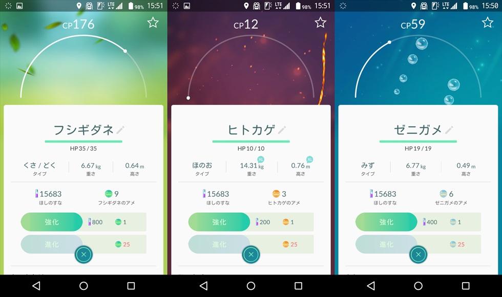 Pokémon GOの手持ちポケモンの3D表示