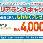 SoftBankのプリペイド携帯電話シンプルスタイルのキャンペーンバナー