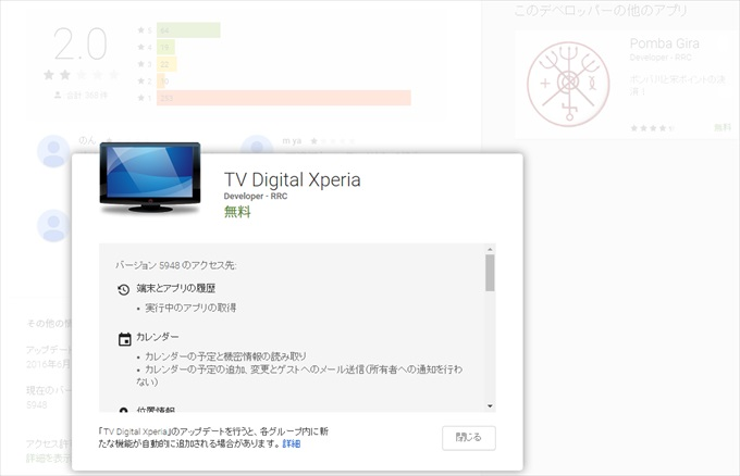TV Digital XperiaのPlayストアページ