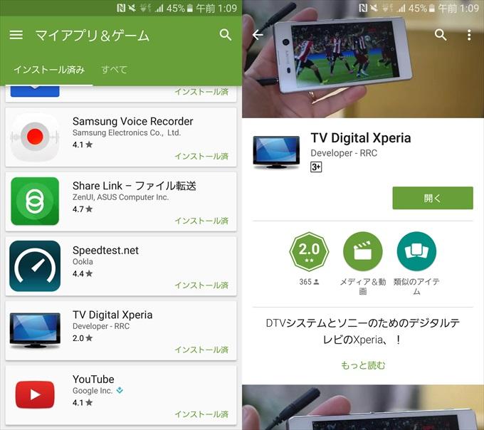 スマホ版PlayストアのAndroidアプリTV Digital Xperiaページ