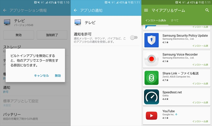 AndroidアプリTV Digital Xperiaの無効化