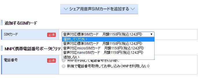 OCNモバイルONEの容量シェア・追加SIM申込み画面