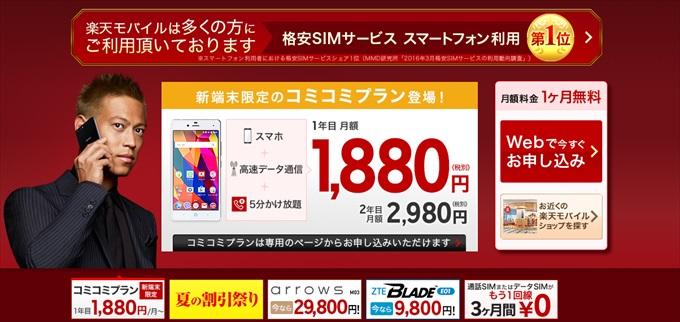 格安SIM 楽天モバイルのトップページ