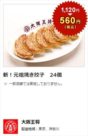dデリバリーの大阪王将餃子半額キャンペーン