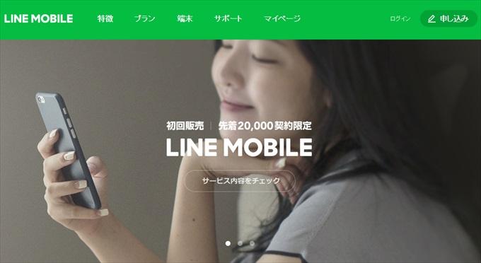 LINEの格安SIM LINEモバイルのトップページ