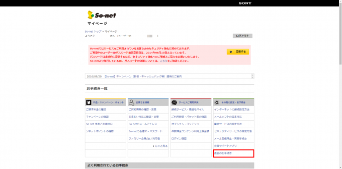 So-netのマイページ