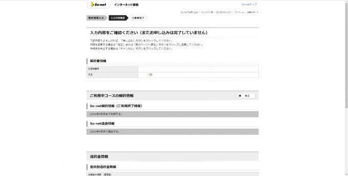 So-netサービスの最終確認画面
