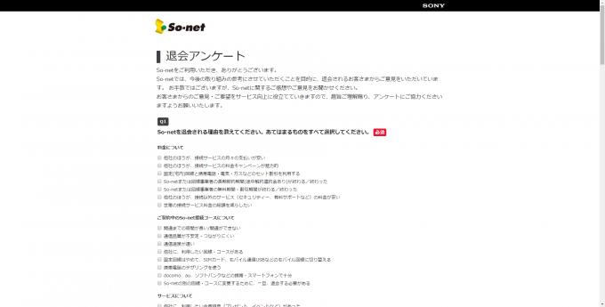 So-netサービス退会時のアンケートページ
