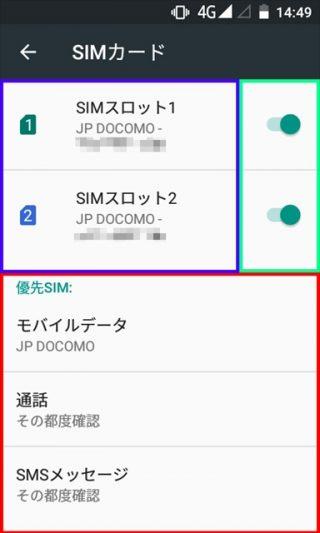 gooのスマホg06の「SIMカード設定画面」