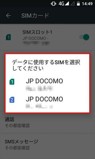 gooのスマホg06でデータ通信に利用するSIMカードを選択する画面