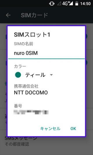gooのスマホg06に挿入しているSIMカード情報の編集画面