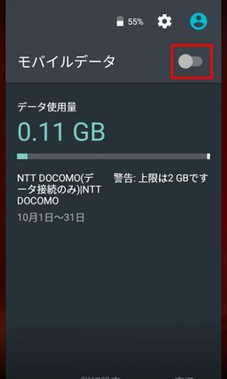 gooのスマホg06のデータ通信がOFFの状態