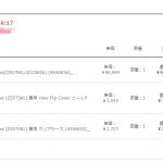 ZenFone 3 Deluxeと純正クリアケースとView Flip Coverの購入確認画面