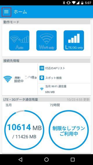 オートコネクトアプリのホーム画面