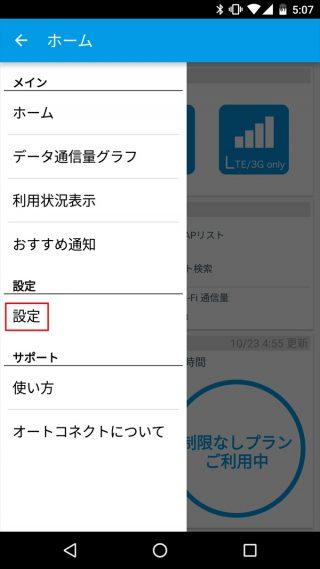 オートコネクトアプリのメニュー画面