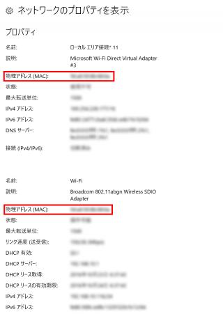 Windows 10搭載PCのMACアドレス確認方法