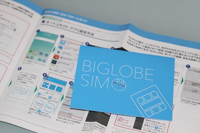 BIGLOBE SIMのパッケージとサポートガイド
