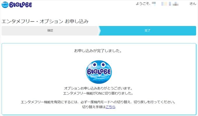 BIGLOBE SIMのエンタメフリー・オプション申込完了画面