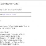 ASUSオンラインショップ サポート窓口からのメール