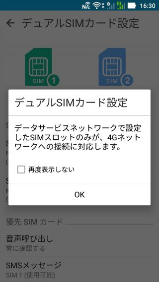 ZenFone 3 Deluxe ZS570KLのデュアルSIMカード設定