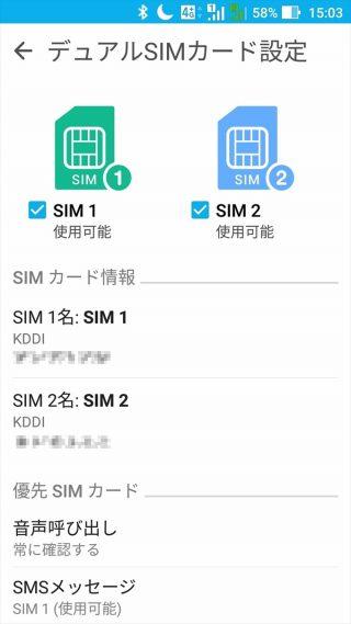 au LTE SIMとau VoLTE SIMでDSDSが可能