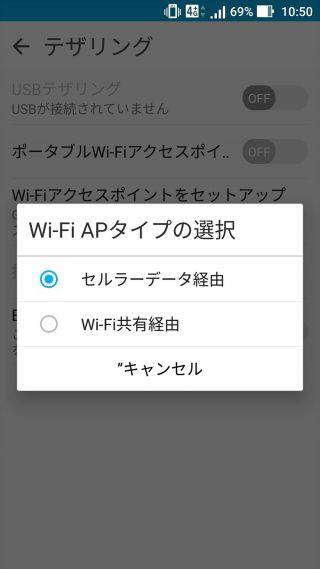 テザリングでWi-Fi共有が可能