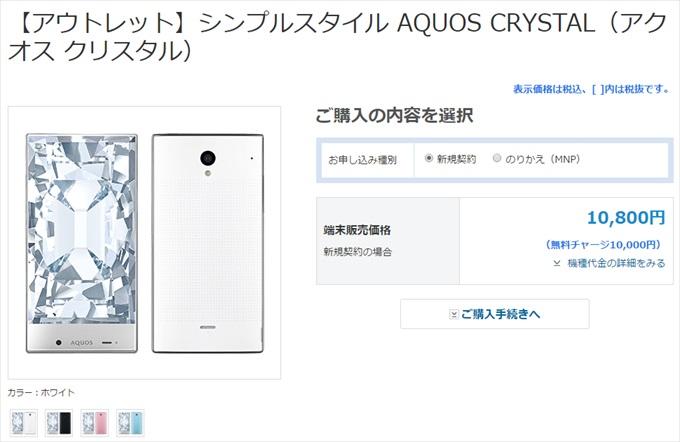 SHARP製スマートフォン AQUOS CRYSTAL 305SH