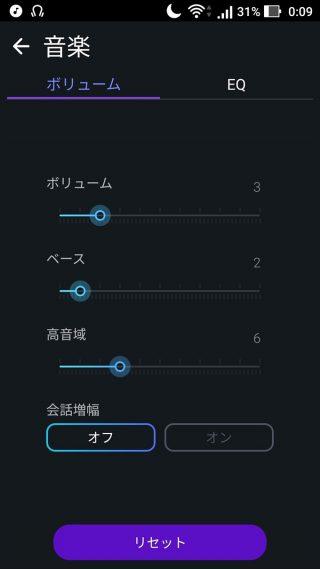 オーディオウィザードアプリの音量設定