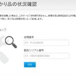 ASUS製品の修理・預かり状況確認ページ