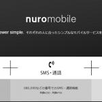 nuroモバイルのバナー画像