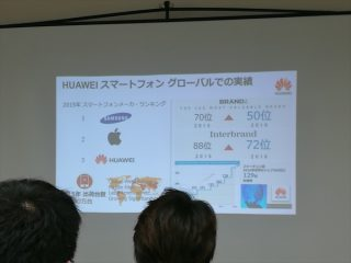 Huaweiスマートフォンの海外での実績についてのスライド資料