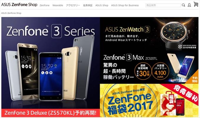 ZenFone 3 Deluxe ZS570KLの予約受付を再開