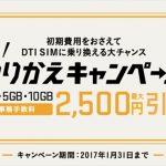DTI SIMの今すぐのりかえキャンペーン