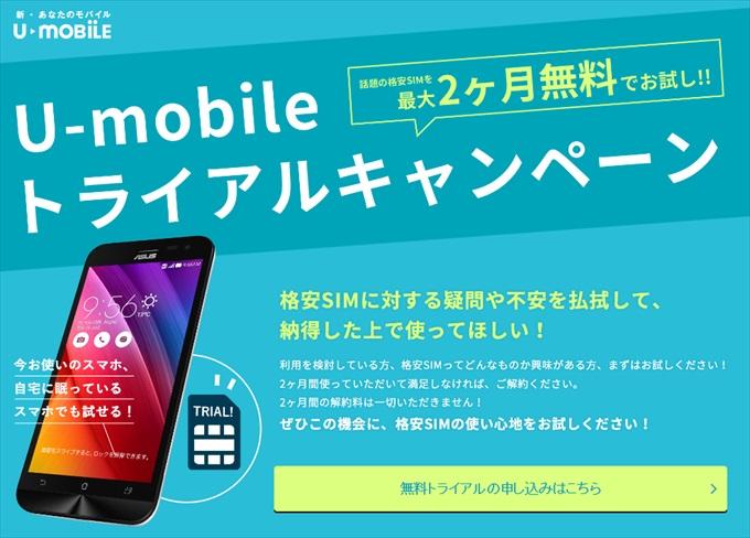 U-mobileトライアルキャンペーン