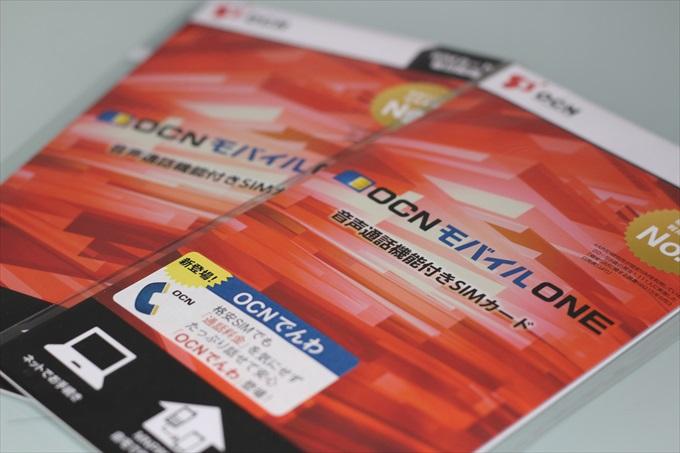 OCNモバイルONEの音声通話機能付きSIMカードのパッケージ