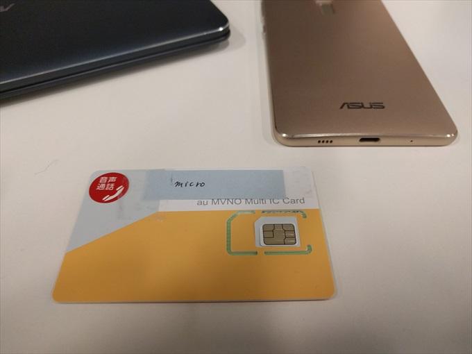 IIJmio Meetingで借りたau VoLTE用SIMカード