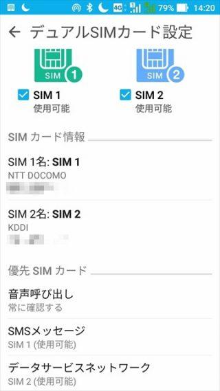 IIJmioタイプAのSIMを挿してZenFone 3 Deluxe ZS570KLでDSDS